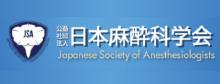 日本麻酔科学会
