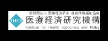 医療経済研究機構
