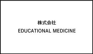 株式会社EDUCATION MEDICINE