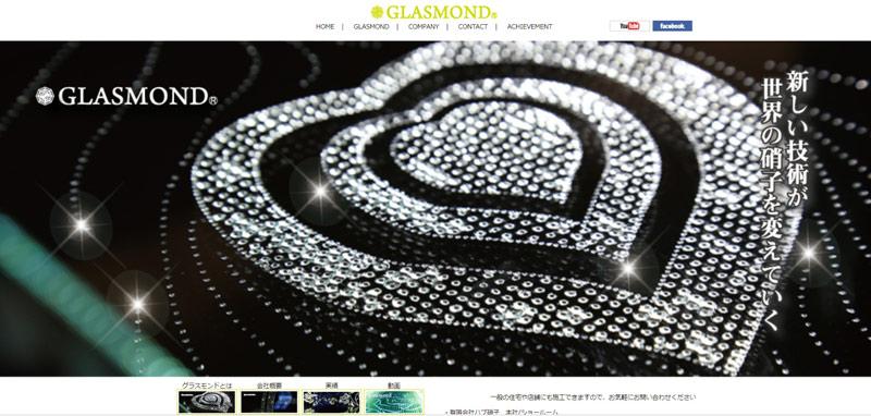 グラスモンドサイト